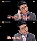 """유시민, 한진 이명희 향한 '일침' 발언…""""심리 상담 받아야"""""""