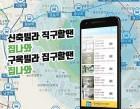 '집나와', 서울지역 구옥빌라 매매…신축빌라 분양가 앞질러