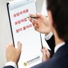 한국심리교육협회, 무료수강으로 직업진로관련 국가공인자격증 관심대상에 심리상담사 강의제공