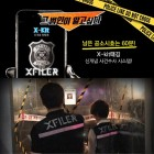 '엑스케이프' 방탈출카페 건대·홍대·수원인계동 '신개념 크라임씬게임 엑스파일러' 도입