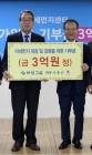 부영그룹, 미세먼지 감축 사업 위해 환경재단에 3억원 기탁