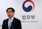 """법무부 장관 """"중앙집중적 경찰권한 지방으로 분산시켜야"""""""