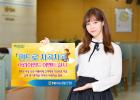 농협은행, '펀드로 차곡차곡' 어린이펀드 이벤트 실시
