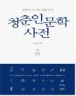 신간 '청춘 인문학 사전', 2030세대 위한 인문학 지침서