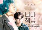 요조·박준·채사장 참여…인터파크도서 행사 '북잼'