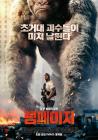 '램페이지', 개봉 11일 동안 박스오피스 1위…2주차 주말 '평정'