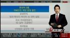 투데이 뉴스콕현대차그룹, 지배구조 개편 잠정 중단