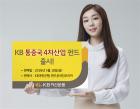 재테크TipKB운용, 'KB통중국4차산업펀드' 출시