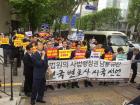 """전국 변호사 시국선언 """"사법행정권 남용 규탄한다"""""""
