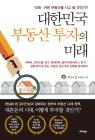 """투자의 신 허준열 대표 """"부동산 향후 4~5년 부정적"""""""