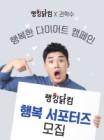 랭킹닭컴, 권혁수와 행복한 다이어트 캠페인 '행복 서포터즈' 모집