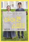 [영화순위]'아이 캔 스피크' 박스오피스 1위… 예매율은 '킹스맨2'
