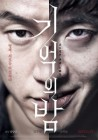 '접속무비월드' 강하늘X김무열 주연 영화 '기억의 밤' 소개… 미스터리 추적 스릴러