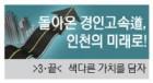 [돌아온 경인고속道, 인천의 미래로!·(3)끝·색다른 가치를 담자]녹지 넘어 시대를 앞지르는 '창의공간'으로