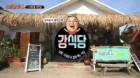 '강식당', '꽃보다 청춘 위너' 이어 시청자 찾는다…12월 5일 첫 방송