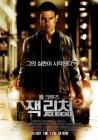 OCN, '잭 리처' 방영… 믿고 보는 '톰 크루즈' 영화