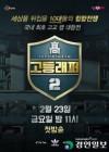 '고등래퍼2', 선공개 영상에 네티즌 관심 증폭… 육지담 제자도 포함