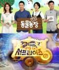 여자 컬링 결승전 중계로 '동물농장'·'서프라이즈', 오늘25일 결방… '인기가요'는 12시 40분에 방송