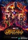 '어벤져스: 인피니티 워' 4월 25일 개봉 확정… 메인 포스터 공개 '압도적'