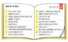 '삶의 길잡이' 에세이·자기계발서 인기