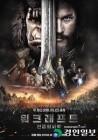 영화 '워크래프트: 전쟁의 서막', 세상의 운명을 건 전쟁… 누적 관객수는?