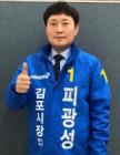 """피광성 민주당 김포시장 예비후보 """"김포도시철도 한번에 당산역까지 연결"""""""