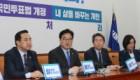 """민주당, 6·13 지방선거 동시 개헌투표에 """"무산"""""""
