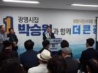 박승원 더불어민주당 광명시장 예비후보, 선거사무소 개소