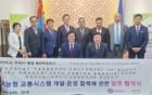 부천시·도시공사, 몽골서 '스마트 행정 한류'