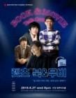 책·음악·영화 속 낭만 처방전 '힐링 콘서트'
