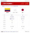 콜롬비아 일본, 피파랭킹·상대전적·중계는?…하메스 출전