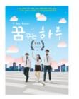 교수 연출·학생 배우 '열혈 청춘드라마'