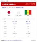 일본 세네갈, 피파랭킹·상대전적·중계는?…카가와 신지·사디오 마네 '대격돌'