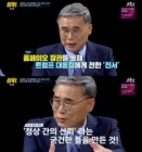 """'썰전' 이종석 """"김정은, 폼페이오와 만나지 않은 것? 정교한 전략이라고 봐"""""""