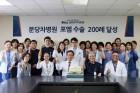 국내 첫 식도무이완증 '포엠수술 200례' 달성