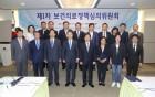 13년 만에 범부처 참여 부활된 '보건의료정책심의위원회'