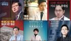 의협회장 선거 온라인투표 시작…6인 후보들 공약은?