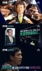 [시선강탈] '외부자들', 문성근·김여진 합성사진 전말에 '일동 탄식'
