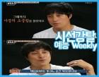 [시선강탈 예능 Weekly] 최대철·손지창, 가족 향한 애정