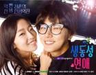 '20세기 소년소녀' 첫 방송 연기, 윤시윤X조수향 '생동성연애' 대체 편성