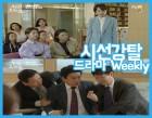 [시선강탈 드라마 Weekly] 김여진·라미란·이요원·명세빈, 통쾌한 일격