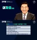 """'외부자들' 진중권 """"MB, 민간인 사찰 대국민 사과 해야""""에 MB맨 이재오 반박"""