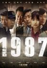 '1987' 600만 관객 돌파, 9일 연속 박스오피스 1위