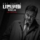 진돗개·산체스, '나쁜 녀석들2' OST 위해 뭉쳤다