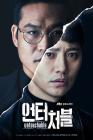 종영 앞둔 '언터처블', 더욱 흥미로워질 관전포인트 셋
