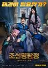 '조선명탐정3' 개봉 첫날 박스오피스 1위, 17만 관객 돌파