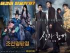 '조선명탐정3' 압도적 박스오피스 1위, '신과함께' 관객수 1427만 돌파