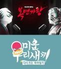 '복면가왕' 日 예능 시청률 1위 등극…편성 지연 '미운 우리 새끼'는 반토막