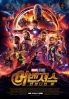 '어벤져스: 인피니티 워' 4월 25일 개봉, 마블 히어로 총출동