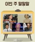 [이번주 ★말말말] '살림남2' 미나·'하트시그널2' 오영주의 귀여운 질투